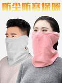 冬季保暖面罩防風防寒口罩騎行滑雪面罩 交換禮物