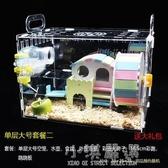 透明單層倉鼠寶寶壓克力籠子金絲熊籠透明超大別墅用品玩具CY『小淇嚴選』