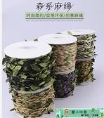 串珠繩 DIY綠色藤條樹葉綠葉森繫裝飾繩子麻繩手工編織材料飾品帶葉子 麗人印象 免運
