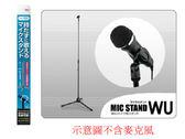 Wii U / Wii / PS3 通用 日本LINX 伸縮式 麥克風支架 舞台支架 卡拉OK 伸縮架【玩樂小熊】