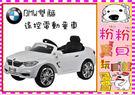 *粉粉寶貝玩具*BMW雙驅兒童電動車~可遙控&自駕雙模式~質感超優的電動童車~