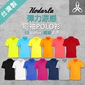 HODARLA 男女彈力涼感短袖POLO衫(高爾夫 羽球 立領 休閒T 短T ≡體院≡ 31139