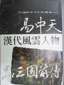 【書寶二手書T8/傳記_IRY】漢代風雲人物_易中天