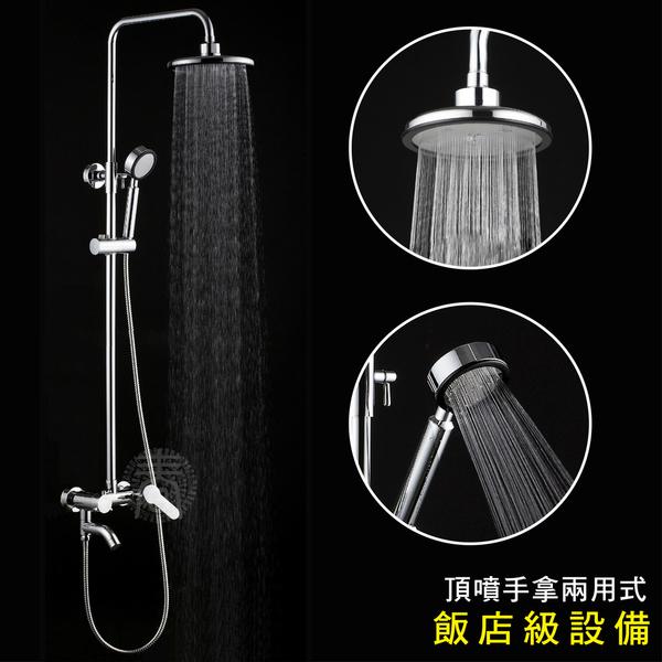 水摩爾 飯店級衛浴設備 6吋頂噴手拿兩用式淋浴柱(1組) 超大面板淋浴花灑 淋浴升降桿