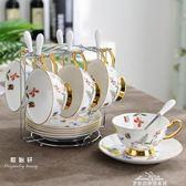 清新田園骨瓷咖啡杯ins歐式茶具描金陶瓷下午茶杯碟組合200ml送架『夢娜麗莎精品館』
