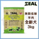 ZEAL真致 紐西蘭純淨低敏-羊肉犬糧3kg 低敏無穀狗飼料 狗狗飼料 狗糧 犬糧 現貨 宅家好物