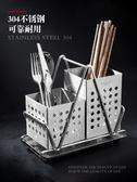 筷子籠304不銹鋼筷子簍筒筷子籠掛式瀝水廚房餐具收納盒家用置物架