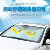 夏季新款汽車遮陽擋自動伸縮防曬免拆遮陽簾車用隔熱簾前後玻璃罩