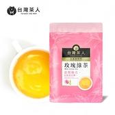 辦公室正能量-玫瑰綠茶(2g*25包)