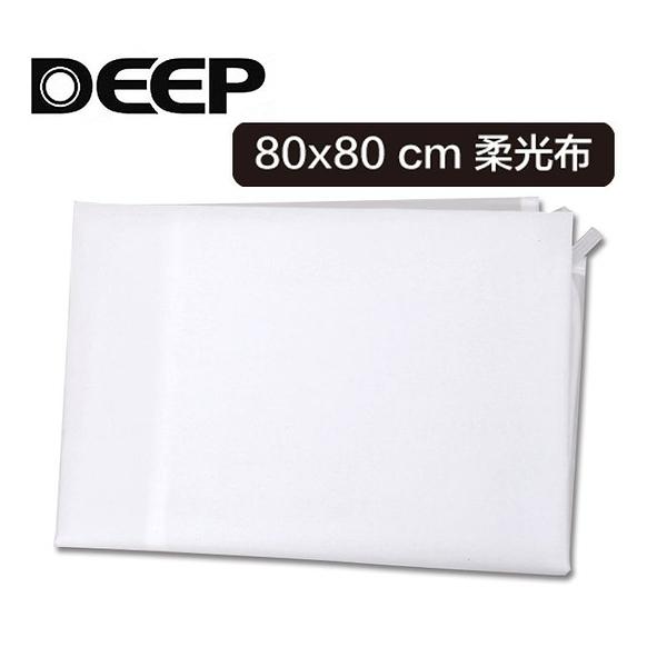 黑熊館 DEEP 80x80cm 柔光布 柔光罩 攝影棚配件 棚燈柔光罩 閃光燈無影罩 攝影器材 80*80公分