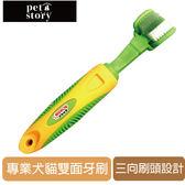 【寵物物語】寵物美容專用 犬貓適用 專業三向雙面牙刷毛刷
