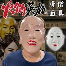 唐僧 面具 火鍋英雄 (塑膠/乳膠款) 面罩 全臉 唐三藏 西遊記 萬聖節 韓國瑜 角色 COS【塔克】