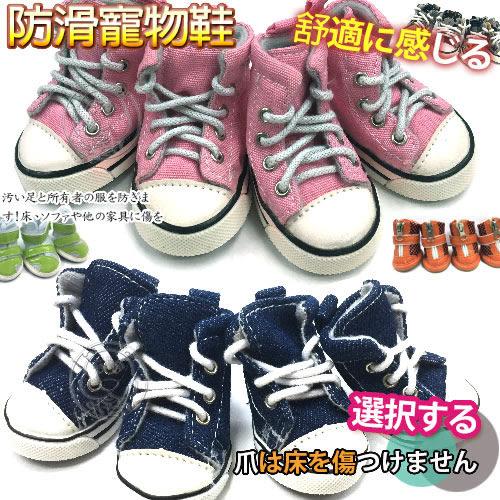 【培菓平價寵物網】DYY》 大中小狗防水三層防滑防護寵物鞋(款式隨機)