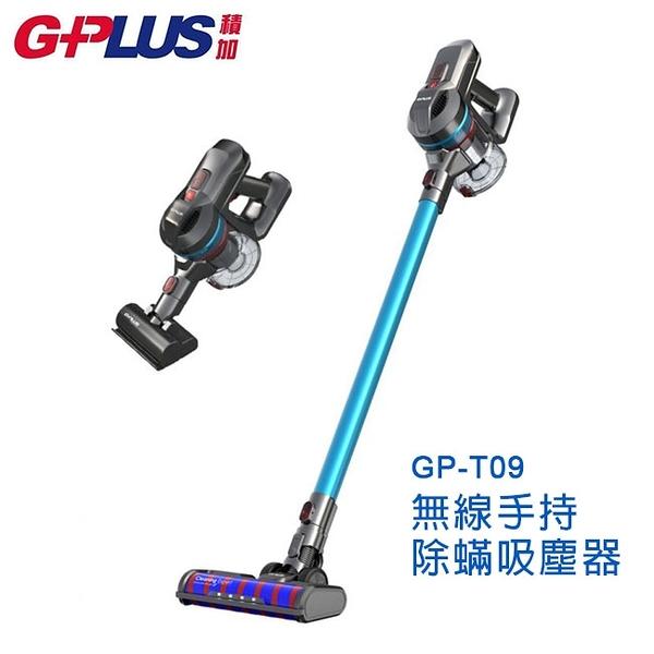 GPLUS GP-T09 無線手持除蟎吸塵器(250W無刷馬達大吸力)
