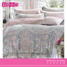 【貝淇小舖】TENCEL 100%天絲/ 迪安娜 / 特大(床包+2枕套+雙人兩用被)四件組