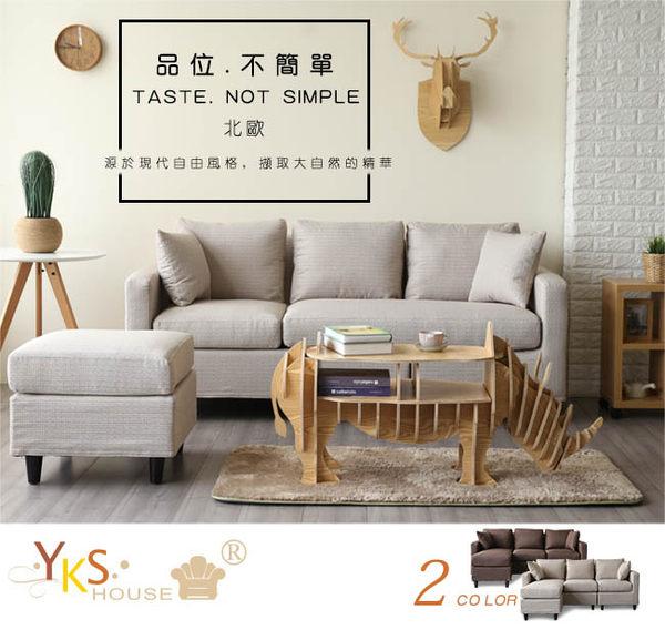 布質 柏林L型布沙發-獨立筒版(兩色可選)【YKS】YKSHOUSE