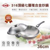 【居家cheaper】☀免運 小太陽 316頂級七層複合金炒鍋36cm BY-3610