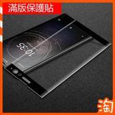 索尼 SONY XA XA1 Ultra 滿版玻璃貼 鋼化膜 全屏玻璃保護 XA1螢幕貼 3D曲面高透保護貼