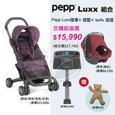 Nuna pepp luxx推車+pipa提籃+isofix底座【贈可愛玩偶x1】【佳兒園婦幼館】