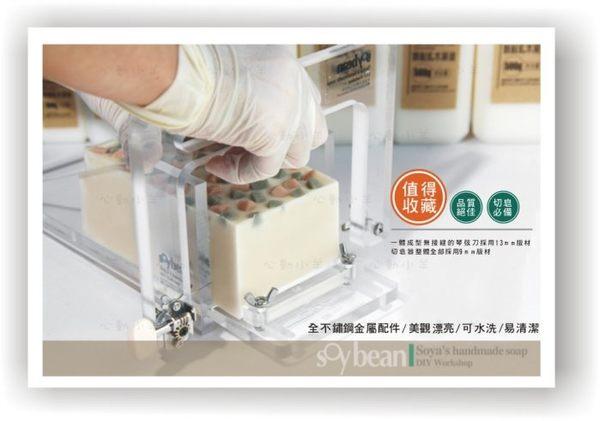 心動小羊^^組裝型壓克力切皂器、美觀大方、做工精美