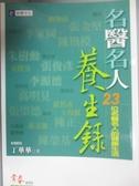 【書寶二手書T8/養生_IDE】名醫名人養生錄-23位名醫名人的健康生活_丁華華