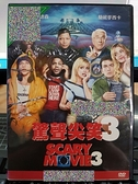 挖寶二手片-C09-003-正版DVD-電影【驚聲尖笑3】-潘蜜拉安德森 簡妮麥西卡(直購價)