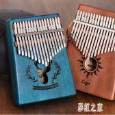 17音卡淋巴初學者入門樂器指姆琴卡琳巴手指琴休閒前谷拇指琴卡林巴琴LB15532【彩虹之家】
