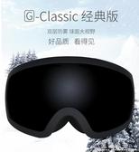 滑雪鏡-滑雪鏡眼鏡護目鏡雙層防霧成人男女兒童登山雪地防護裝備可卡 花間公主 YYS