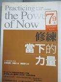 【書寶二手書T2/心靈成長_LGK】修練當下的力量_張德芬, 艾克哈特.托勒