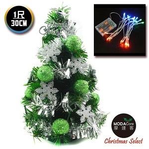 【摩達客】台灣製迷你1尺(30cm)裝飾綠色聖誕樹(綠球雪花系)+LED20燈彩光電池燈