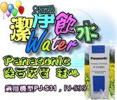 【Panasonic國際牌軟水器濾心P-31SRC(1盒1入)】⊙適用PJ-S99,PJ-S31 ⊙
