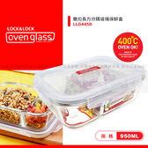 樂扣 分隔玻璃保鮮盒(950ml)【愛買】