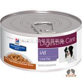 【寵物王國】希爾思i/d Low Fat消化系統護理/恢復消化系統健康(雞肉燉蔬菜)犬處方罐156g