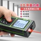 激光測距儀高精度紅外線測距工具量房家用手持電子尺子測量儀器 魔法鞋櫃