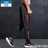 運動褲男夏季足球訓練校服褲子寬鬆春季休閒速干直筒健身跑步長褲      橙子精品