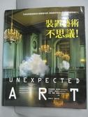 【書寶二手書T4/藝術_ZIT】裝置藝術不思議_弗洛倫泰因.霍夫曼