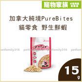 寵物家族-加拿大純境PureBites 貓零食-野生鮮蝦15g