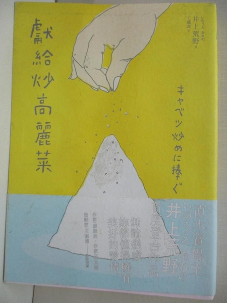 【書寶二手書T4/翻譯小說_AVA】獻給炒高麗菜_井上荒野