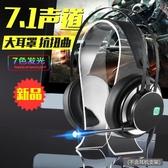 富德 X7電腦遊戲耳機7.1聲道頭戴式耳麥絕地求生吃雞電競帶麥網吧 英雄聯盟