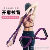 8字拉力器瑜伽擴胸拉力繩家用健身神器男女士彈力帶開肩美背器材『新佰數位屋』