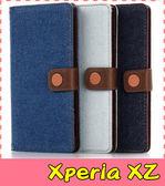 【萌萌噠】SONY Xperia XZ / XZS  牛仔鈕扣保護套 布紋側翻皮套 支架 插卡 錢夾 磁扣 手機套