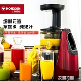 榨汁機家用水果全自動小型果蔬果肉渣汁分離多功能原汁機榨果汁機QM『艾麗花園』