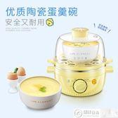 煮蛋器 生活元素煮蛋器蒸蛋器防干燒雙層定時蒸蛋羹迷你煮蛋機早餐機 居優佳品igo