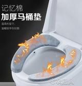 馬桶墊 馬桶墊坐墊家用冬季粘貼式防水圈墊子廁所可愛通用抗菌貼坐便器套 布衣潮人