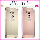 HTC U11+ 6吋 鏡面PC背蓋+金屬邊框 電鍍手機殼 拉絲紋保護殼 推拉式手機套 硬殼 壓克力保護套
