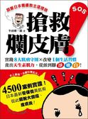 (二手書)跟著日本養膚教主這樣做,搶救爛皮膚!:實踐8大肌膚守則╳改變1個生活習..