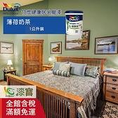 【漆寶】《得利│室內莫蘭迪風格色》竹炭健康居乳膠漆-薄荷奶茶(1公升裝)◆送600型3吋毛刷