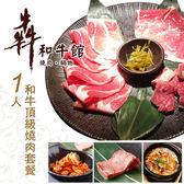 【台北】犇 和牛館-單人和牛頂級燒肉套餐