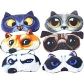 超萌大眼動物眼罩(1入) 多款可選【小三美日】