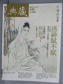 【書寶二手書T5/雜誌期刊_E3M】典藏古美術_240期_洛神賦不賦